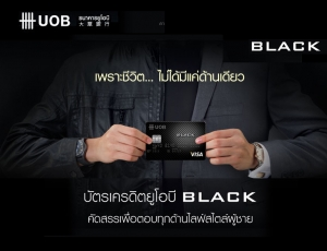 บัตรเครดิต ธนาคารยูโอบี Black