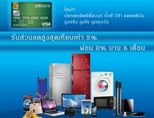 บัตรเครดิตซิตี้แบงก์ - บิ๊กซี วีซ่า แพลตตินั่ม