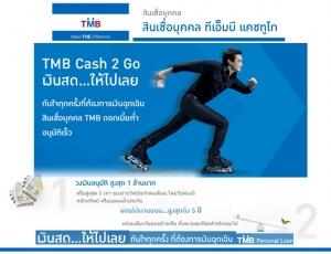 สินเชื่อ TMB Cash 2 Go