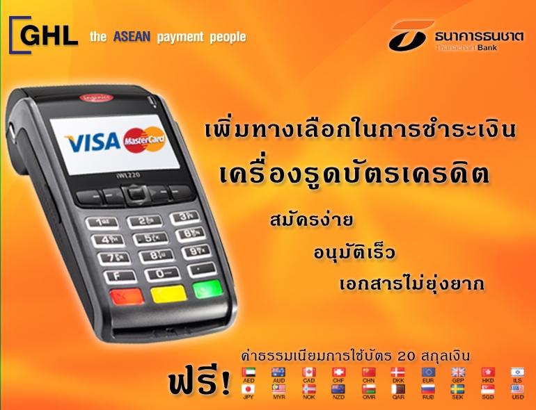 เครื่องรูดบัตรเครดิต